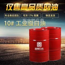 10号工业级白油10号白油 10号白油有什么用途 可用于橡胶跑道颗粒胶粒白油图片