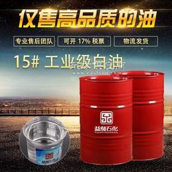 15号白油 15号工业级白油 工业用润滑油 15号白油有什么用 15号白油可作按摩白矿油使用图片