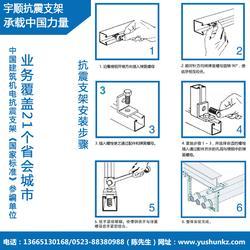 抗震支架,江苏宇顺,沈阳抗震支架图片