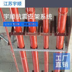 宇顺新型建材(图)_抗震支架厂家_澳门抗震支架图片