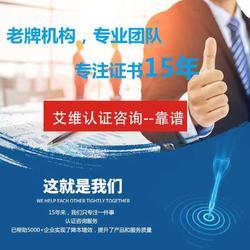 宁夏三级保密认证择优推荐-艾维认证图片