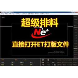 ET超级排料如何添加文字注释-鄂州ET超级排料-ET超级排料图片