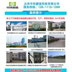 北京中环蔚蓝 智能压力变送器 压力变送器