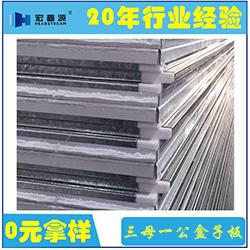 山东宏鑫源(图)、硫氧镁夹芯板厂家、硫氧镁夹芯板图片