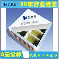 硫氧镁净化板|硫氧镁净化板厚度|山东宏鑫源(多图)图片