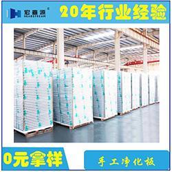 大庆彩钢净化板|山东宏鑫源|杭州彩钢净化板