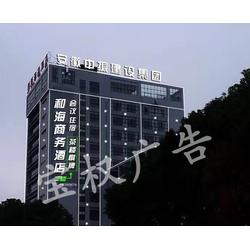 安徽宝权(图)_户外楼顶大字制作_合肥楼顶大字制作图片