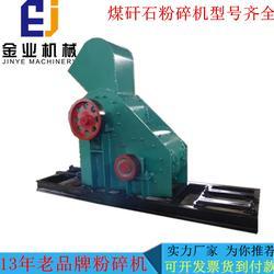 煤矸石粉碎机-金业机械专业服务-双级煤矸石粉碎机图片