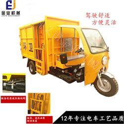 电动三轮垃圾车-金业机械(在线咨询)三轮垃圾车图片