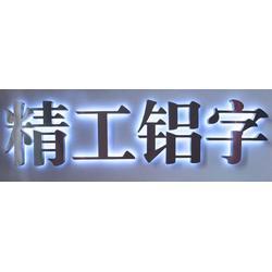 树信广告制作(图)_外露发光字特点_长堽路外露发光字图片