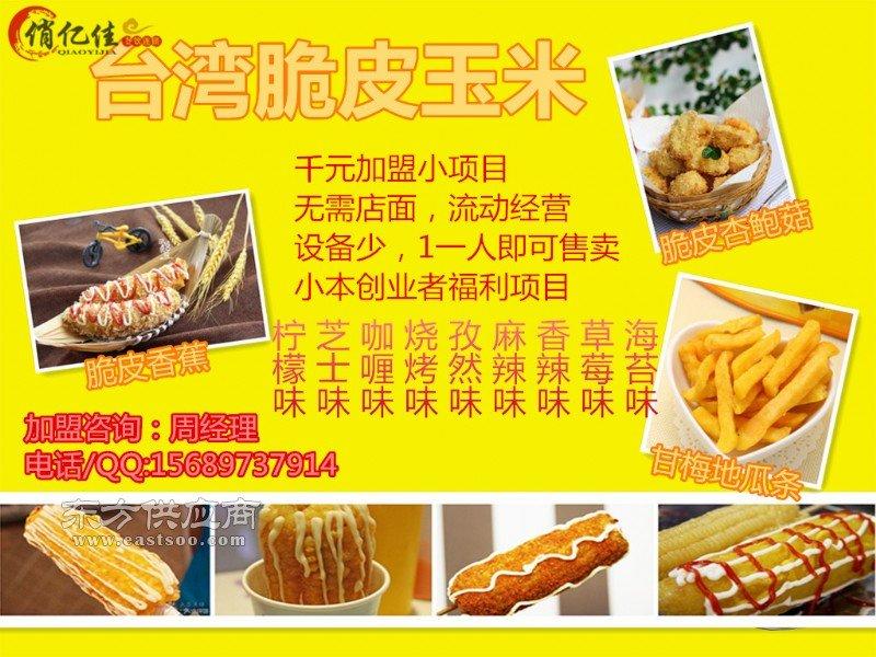 多味儿脆皮炸玉米培训脆皮玉米小吃学习费图片