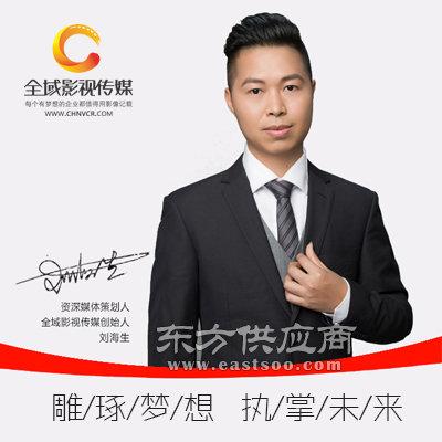 全域影视传媒(多图)广告专题片拍摄制作,广州专题片拍摄制作图片