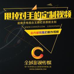 广州宣传片制作-全域影视传媒-广州宣传片制作哪家公司好图片