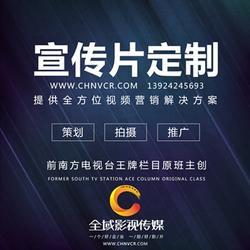 全域影视传媒|惠州视频制作|惠州企业视频制作图片