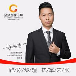 全域影视传媒(查看)_拍宣传片的公司,广州宣传片拍摄公司图片