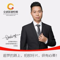 宣传片制作视频,广州视频宣传片制作、全域影视传媒图片