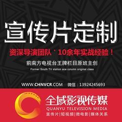 梅州企业宣传片拍摄制作,全域影视传媒,梅州企业宣传片拍摄图片