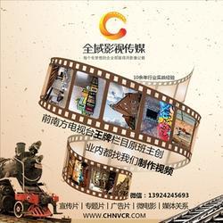 全域影视传媒(图),惠州企业视频制作,惠州视频制作
