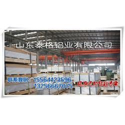 铝板-泰格铝业合金铝板-5052 2米宽铝板图片
