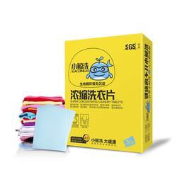 北京洗衣片公司-亿通清洁-洗衣片公司客户至上图片