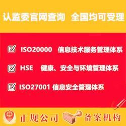 hse-艾维认证-hse考核图片