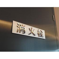 酒店标识-南京标识-南京琦晟标识(查看)图片