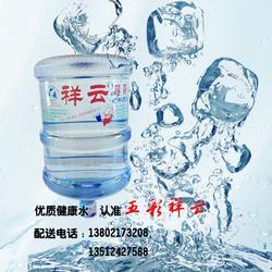天津优质水配送-五彩祥云公司-天津优质水图片