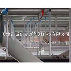 天津抗震支架_诚信泰_抗震支架生产厂家图片