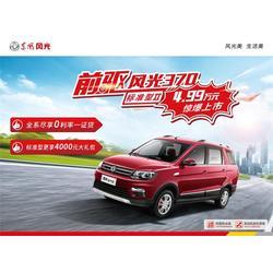 东莞市中力汽车销售,韶关风光560 1.8L手动豪华型图片