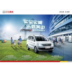 东莞市中力汽车销售(图)、风光330团购店、虎门风光330图片