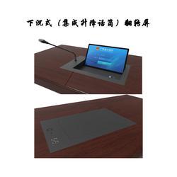 会议无纸化会议系统方案 北京华夏易腾科技 无纸化会议
