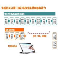 签字屏怎么设置、北京华夏易腾科技(在线咨询)、签字图片