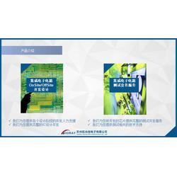 IC设计外派_杭州IC设计_拓光微电子公司图片