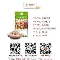 广西藜麦加盟-玉林藜麦(青海青藜)图片