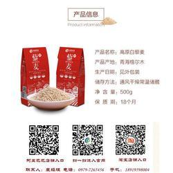 四川藜麦商、四川藜麦、(青海青藜)图片