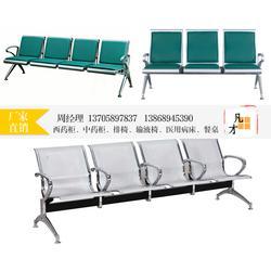 不锈钢排椅|凡才工贸(在线咨询)|不锈钢排椅图片