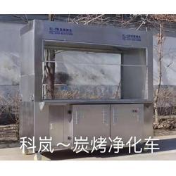 江苏1.5m无烟烧烤车-科岚环保-1.5m无烟烧烤车品牌图片