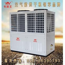 福建空气能烘干机工程、广东长凌、福建空气能烘干机图片