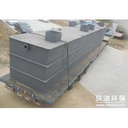 呼和浩特住宅小区污水处理设备-贝洁环保设备