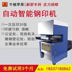 牛顿苹果科技(图),证书专用钢印机,钢印机图片