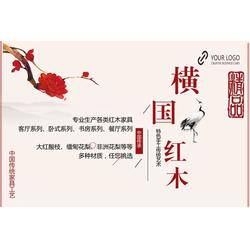 横国红木实力企业(图)_卧室红木家具_卧室红木家具图片