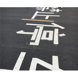 安徽捷远道路标线_黄山道路标线_城市道路标线图片