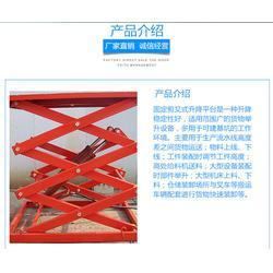 北工机械 固定式升降机厂家-榆林固定式升降机图片