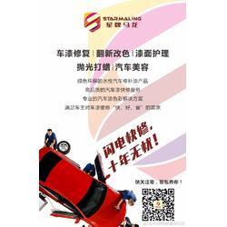 惠州车漆快修加盟前景,星牌马龙,车漆快修加盟前景图片