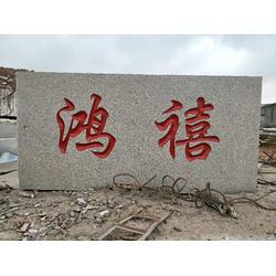 山东大型门牌石加工厂_大型门牌石_万鹏石材(多图)图片