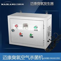 迈康机电(多图),臭氧发生器品牌,吉林臭氧发生器图片