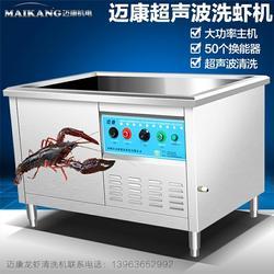 迈康机电(多图)、龙虾清洗机品牌、江苏龙虾清洗机图片
