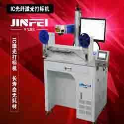 IC光纤打标机多少钱-四川IC光纤打标机-无锡今飞激光批发