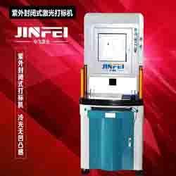 紫外封闭式激光打标机销售 紫外封闭式激光打标机 今飞激光技术