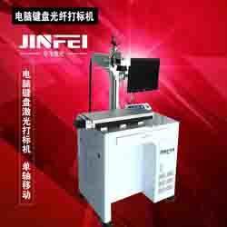 电脑键盘光纤打标机厂、上海电脑键盘光纤打标机、今飞激光技术图片